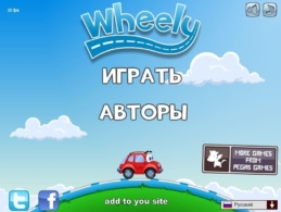 Машинка Вилли 1
