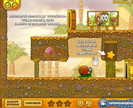 Улитка Боб 3: В Египте