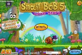Улитка Боб 5: История любви