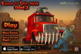 Выжить среди зомби 2